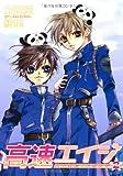 高速 (ハイスピード) エイジ (2) (ウィングス・コミックス)
