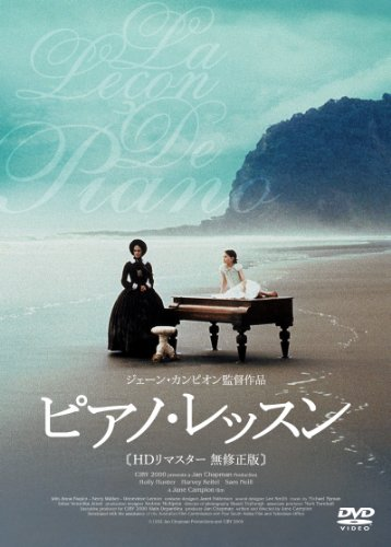 ピアノ・レッスン Blu-ray HDリマスター版