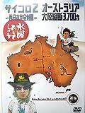 水曜どうでしょう 第3弾 サイコロ2 〜西日本完全制覇〜/オーストラリア大陸縦断3,700キロ [DVD]