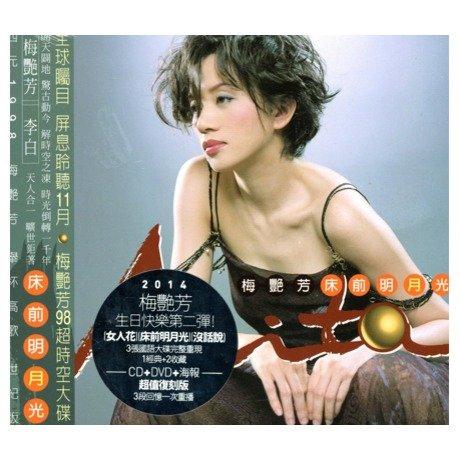 床前明月光 (CD + DVD + 摺疊海報) (復刻版) ~ 梅艷芳