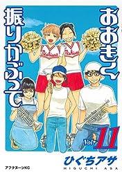 おおきく振りかぶって Vol.11 (11) (アフタヌーンKC)