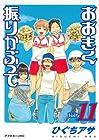 おおきく振りかぶって 第11巻 2008年10月23日発売