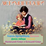 Ljubimye skazki 2 [Favorite Fairy Tales 2]. G.H. Andersen, Brat'ja Grimm, Sharl' Perro | Hans Christian Andersen,Brat'ja Grimm,Charles Perrault