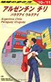 B22 地球の歩き方 アルゼンチン/チリ 2010~2011