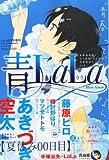 青LALA (ララ) 2012年 08月号 [雑誌]