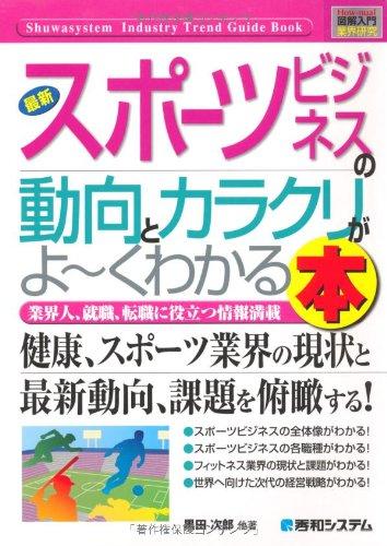最新スポーツビジネスの動向とカラクリがよ〜くわかる本