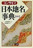 コンサイス日本地名事典