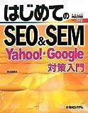はじめてのSEO&SEM—Yahoo!・Google対策入門 (BASIC MASTER SERIES)