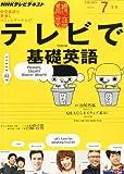 NHK テレビ テレビで基礎英語 2012年 07月号 [雑誌]