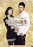 セレブの誕生 DVD-BOXⅡ