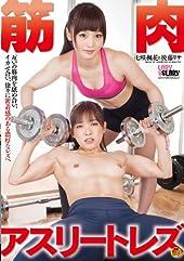 筋肉アスリートレズ [DVD]