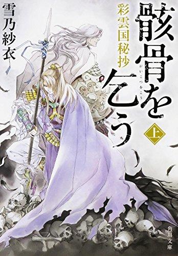彩雲国秘抄 骸骨を乞う (上) (角川文庫)