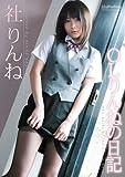 OLりんねの日記 [DVD]