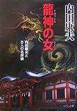 龍神の女―内田康夫と5人の名探偵 (中公文庫)