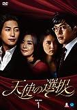 天使の選択 DVD-BOX1