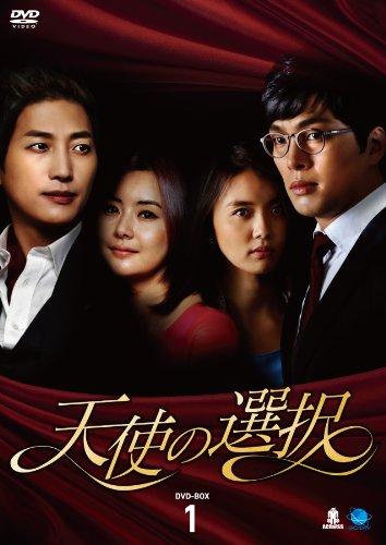 天使の選択 DVD-BOX1 -