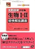 大町尚史の生物生物I・II明快解法講座―合格点への最短距離 (大学受験Do Series)