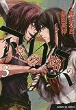 今際の路のアリス 3 (サンデーGXコミックス)