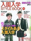 入園入学style book 2010 朝日新聞社 9784022723840