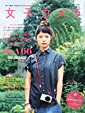 女子カメラ 2012年 09月号 [雑誌]