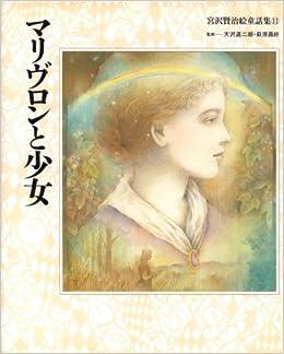 Amazon.co.jp: マリヴロンと少女 ...