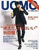 uomo (ウオモ) 2014年 11月号 [雑誌]