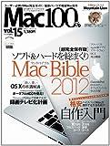Mac100% Vol.15 (100%ムックシリーズ)