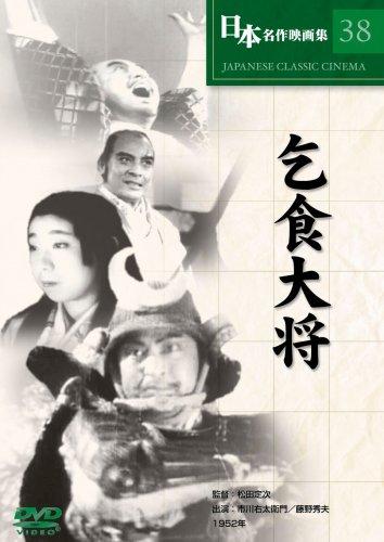乞食大将 [DVD] COS-038