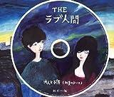 大人と子供(初夏のテーマ)(DVD付)