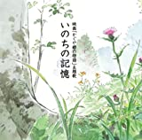 いのちの記憶 (かぐや姫の物語・主題歌)