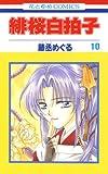 緋桜白拍子 10 (花とゆめコミックス)