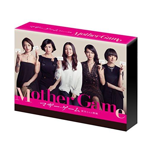 マザー・ゲーム ~彼女たちの階級~ DVD-BOX
