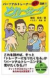 とれ?な?ず 0: パーソナルトレーナー痛快活劇!! 第0巻 読むフィットネス・とれ?な?ず (フィットネスライフノベルズ)