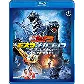 ゴジラ×モスラ×メカゴジラ 東京SOS 【60周年記念版】 [Blu-ray]