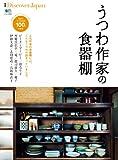 別冊Discover Japan うつわ作家の食器棚[雑誌] Discover Japanシリーズ