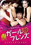 ガールフレンズ [DVD]