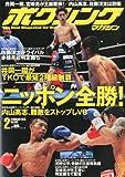 ボクシングマガジン 2013年 02月号 [雑誌]