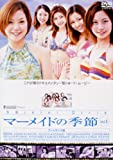 マーメイドの季節 プールサイド編[DVD]
