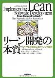 リーン開発の本質