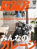 MOTONAVI (モトナビ) 2010年 08月号 [雑誌]