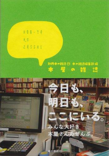 本屋の雑誌 (別冊本の雑誌17)