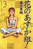 花のあすか組!(3)