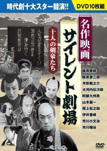 名作映画 サイレント劇場 DVD10枚組BOX BCP-051