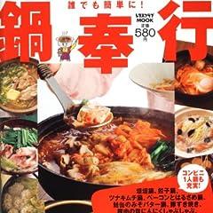鍋奉行 レタスクラブムック 60161‐50 (レタスクラブMOOK)