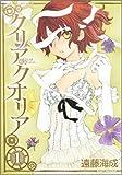 クリア・クオリア / 遠藤 海成 のシリーズ情報を見る