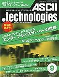 ASCII .technologies ( アスキードットテクノロジーズ ) 2009年 09月号 [雑誌]