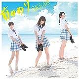 制服を着た名探偵-SKE48(ドリーミング ガールズ)