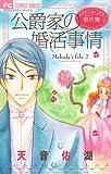 公爵家の婚活事情~メロディの事件簿2~ (Betsucomiフラワーコミックス)