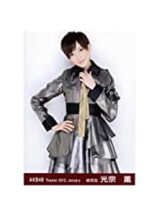 AKB48公式生写真Theater 2012.January【光宗薫】