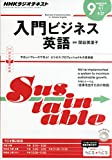 NHK ラジオ 入門ビジネス英語 2014年 09月号 [雑誌]